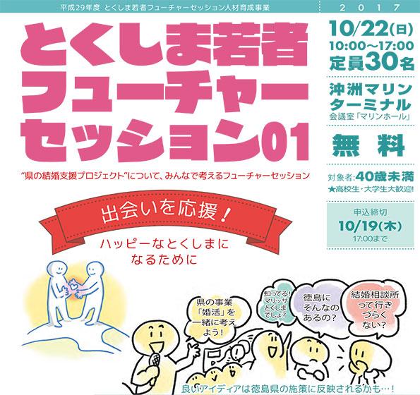 とくしま若者フューチャーセッション01 出会いを応援!
